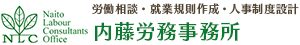 労務管理のプロ、静岡市・焼津市・藤枝市の社会保険労務士なら内藤労務事務所におまかせ