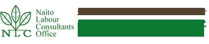 内藤労務事務所|静岡市・焼津市・藤枝市を中心とした社会保険労務士事務所